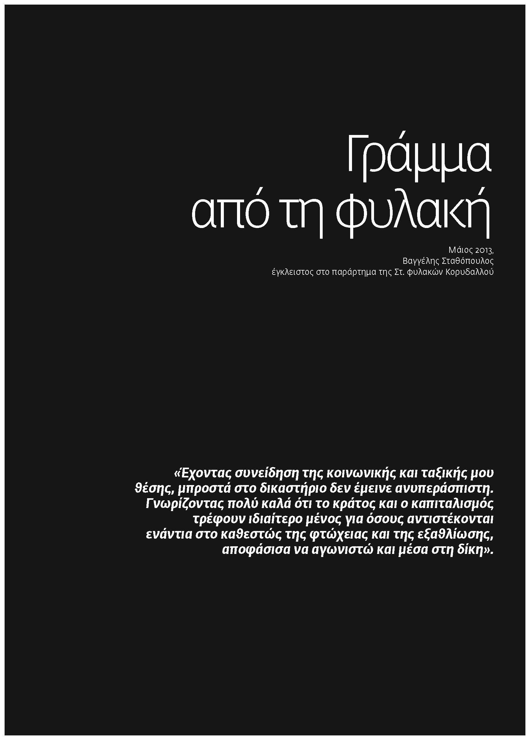 gramma-apo ti-filaki-internet (2)_Page_1