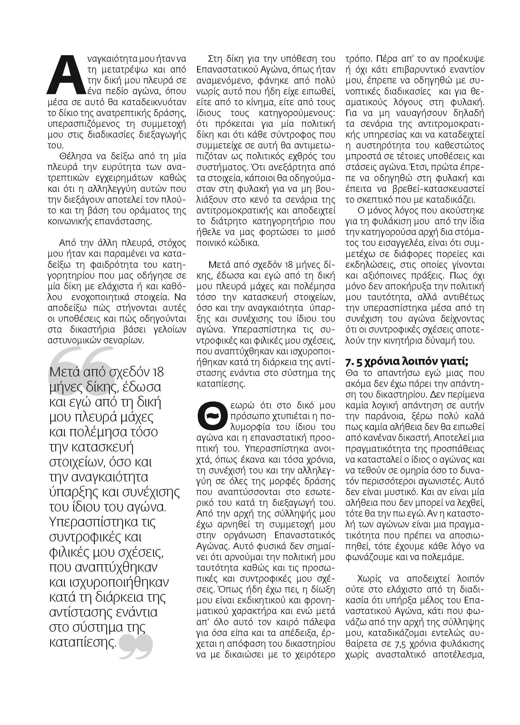 gramma-apo ti-filaki-internet (2)_Page_2