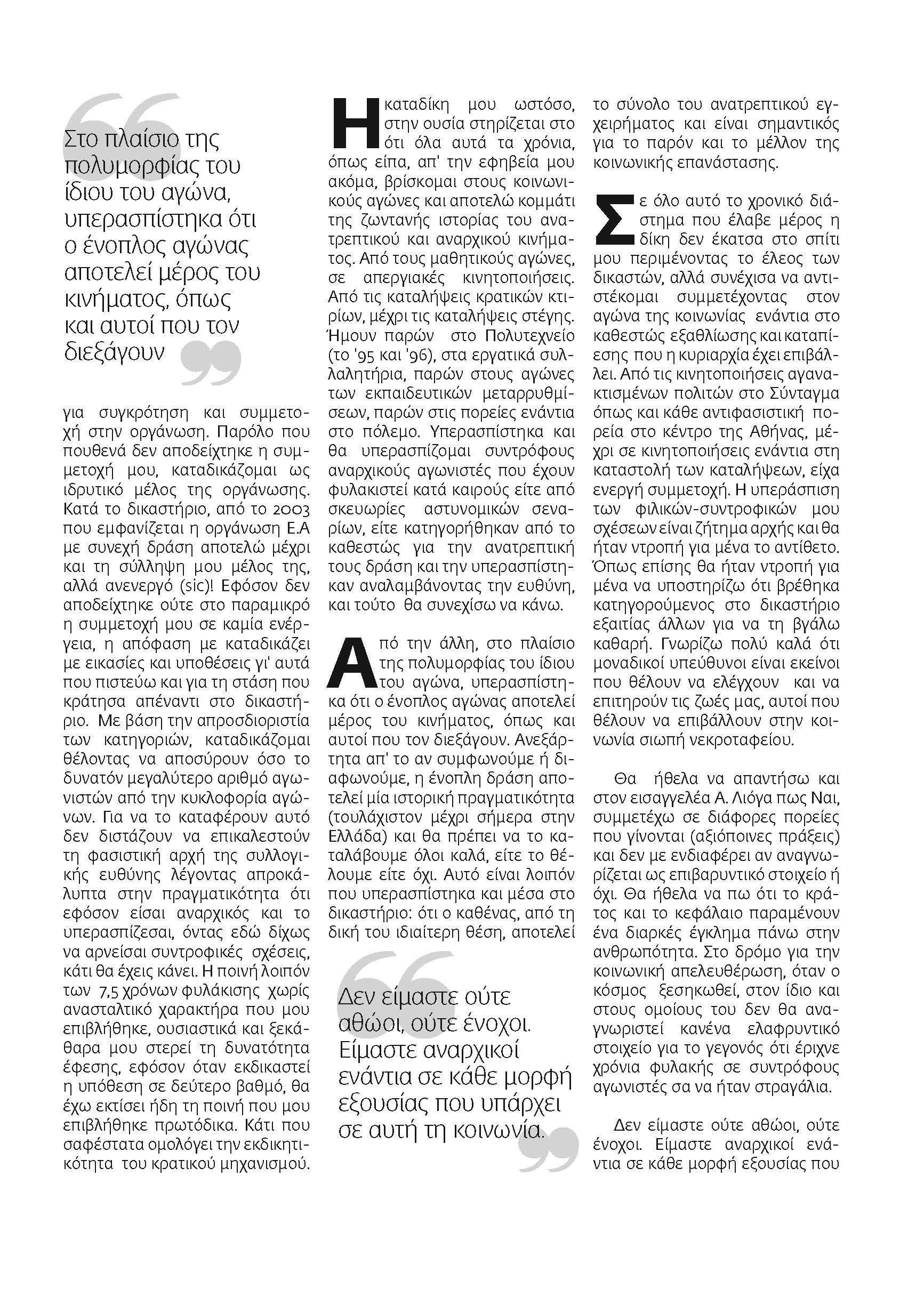 gramma-apo ti-filaki-internet (2)_Page_3