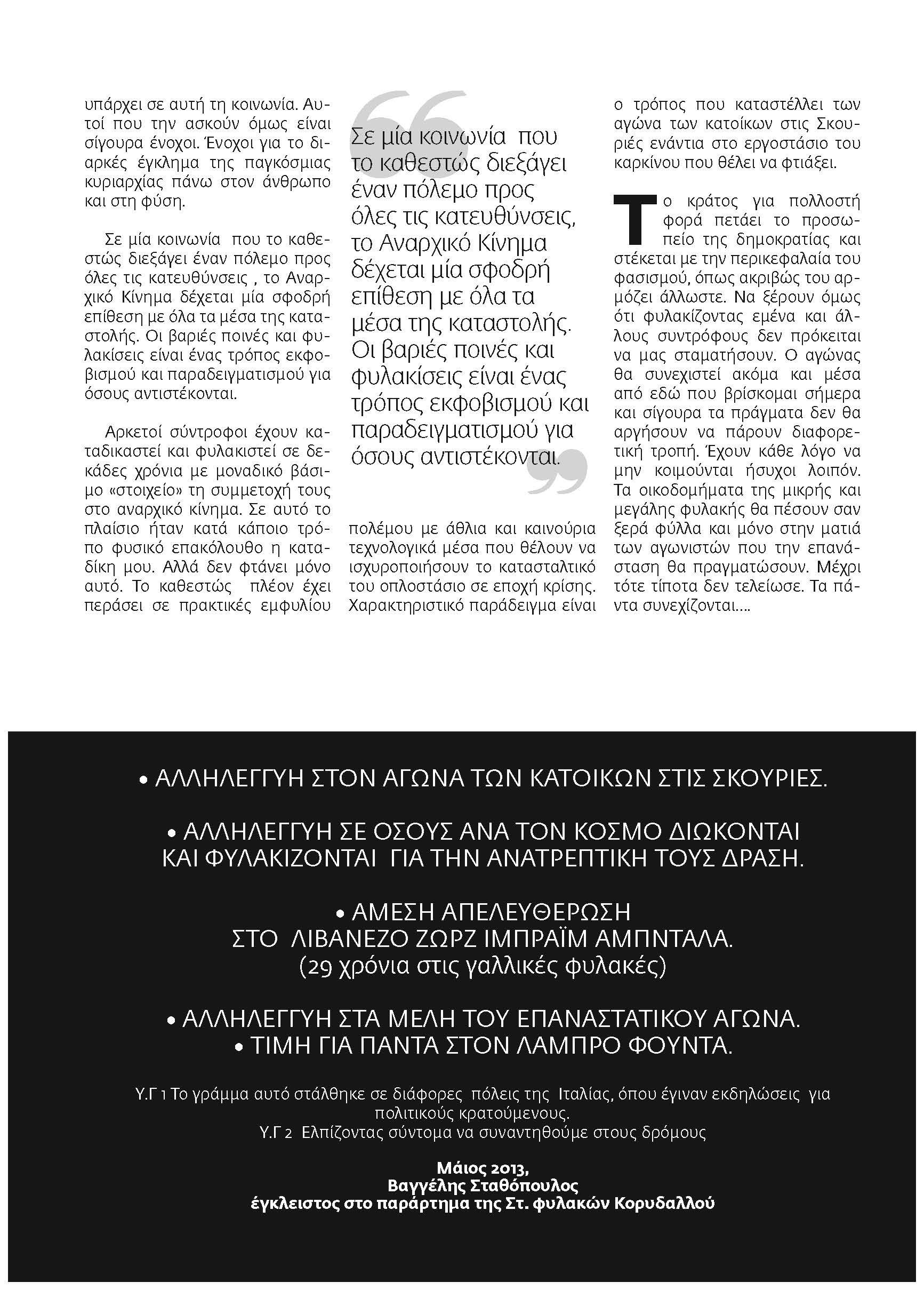 gramma-apo ti-filaki-internet (2)_Page_4